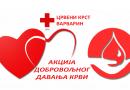 Акција добровољног давања крви у Варварину