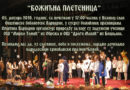 """""""Божићна плетеница"""" у Општинској библиотеци Варварин 05. јануара"""